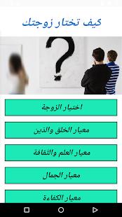 كيف تختار زوجتك - náhled