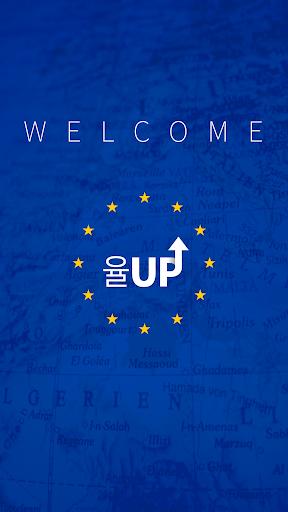 율UP-유럽배낭여행 정보 커뮤니티
