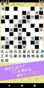 漢字ナンクロBIG ~かわいい猫の無料ナンバークロスワードパズル~ 1