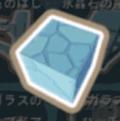 氷晶石の土台