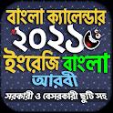 Calendar 2021 - বাংলা ইংরেজি আরবি ক্যালেন্ডার ২০২১ icon