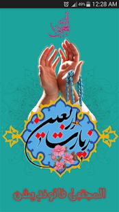 Ziyarat Arbaeen Sindhi زیارت اربعین - náhled