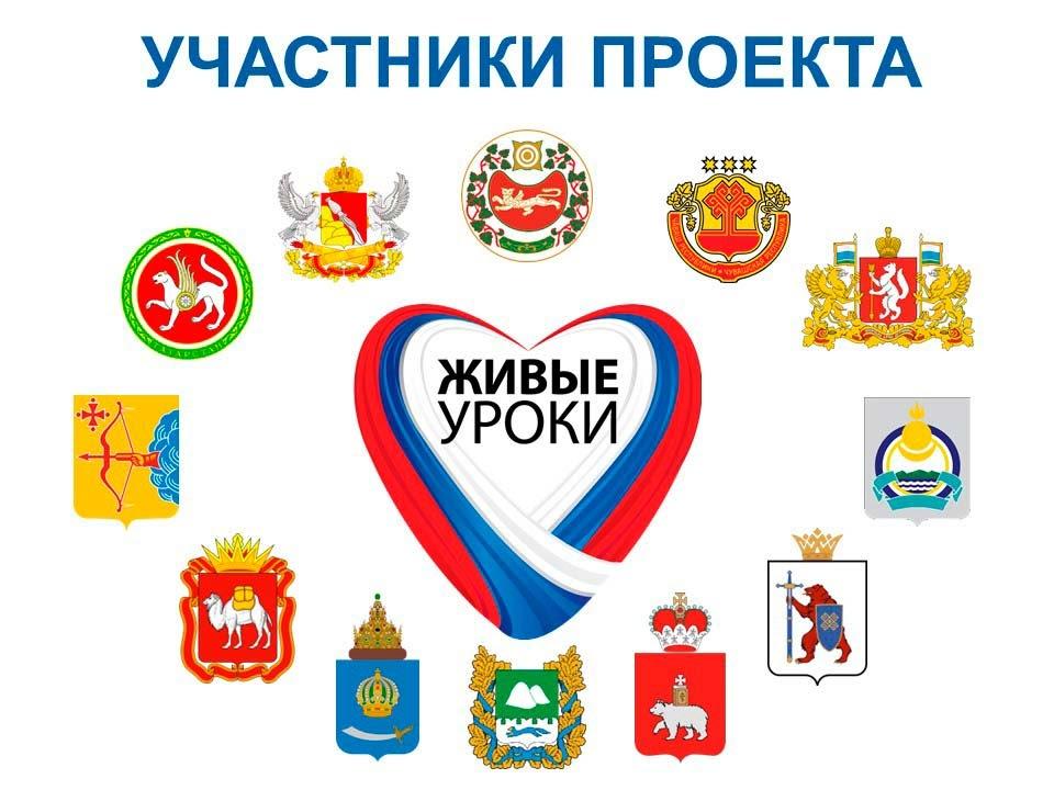 Живые уроки - экскурсионно-образовательный туризм: туры для школьных групп, экскурсии для школьников, приём групп, туры по России