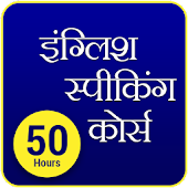 English Speaking Course in Hindi - 50 Hours