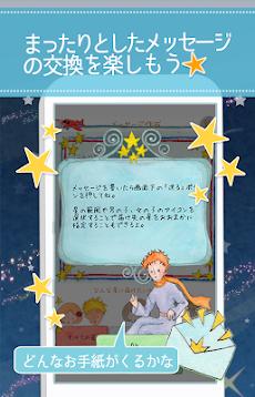 星の王子様メッセージ-知らない誰かと楽しくヒマつぶしのおすすめ画像2