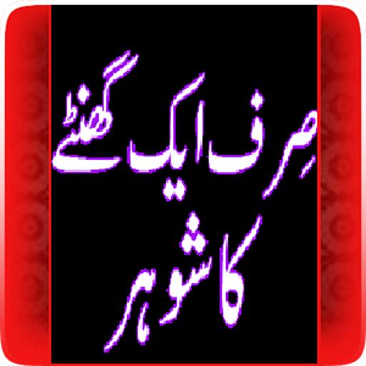 Sirf Eik Ghantay Ka Shoher