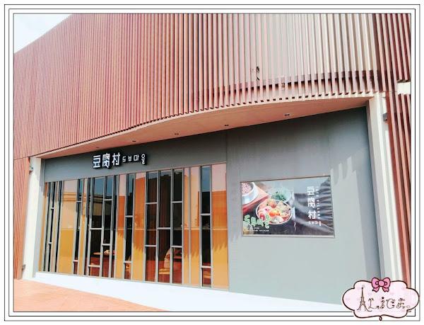 高雄市前鎮區。豆腐村-韓國嫩豆腐煲專賣店(大魯閣草衙道)