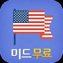 미드 무료 세상 icon