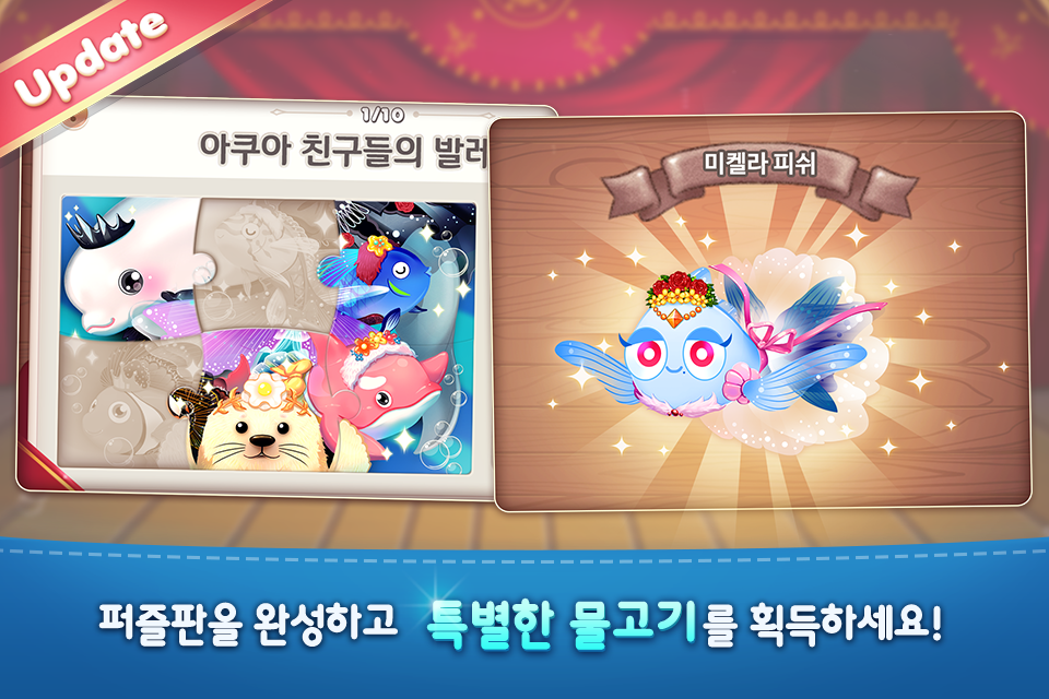 아쿠아스토리 for Kakao- screenshot