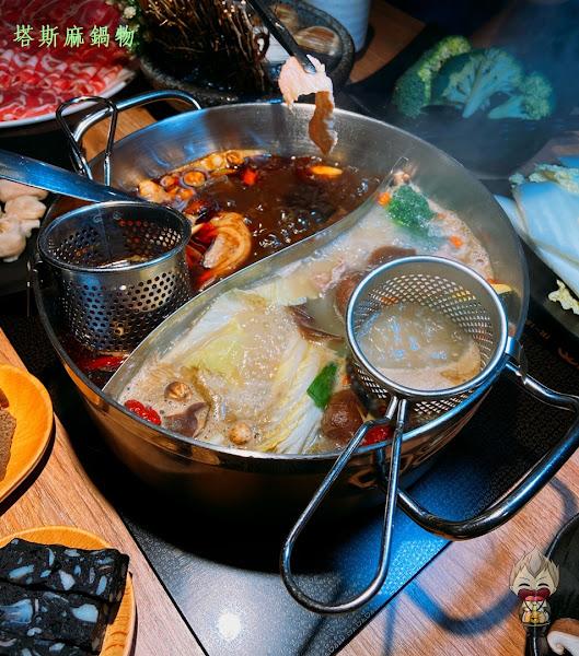 塔斯麻鍋物料理 想吃什麼點什麼 安格斯手切霜降牛 澎湖軟絲 肉品海鮮蔬菜均衡麻辣鴛鴦鍋