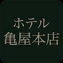 ホテル亀屋本店(ホテル カメヤホンテン) icon