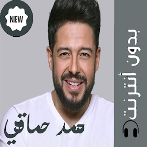 HAMAKI MP3 2010 TÉLÉCHARGER MOHAMED