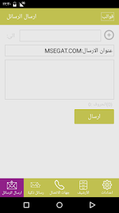 Msegat App- screenshot thumbnail