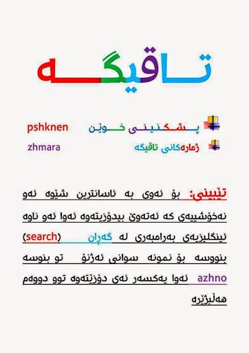 Kosrat Drug Dictionary Free Apk 2