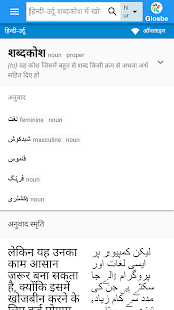 उर्दू-हिन्दी शब्दकोश - náhled