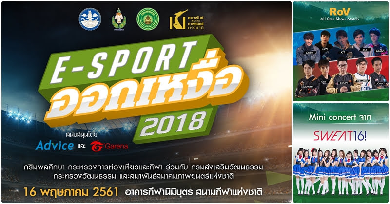 [e-sports] เชิญร่วมกิจกรรม E-Sport ออกเหงื่อ 16 พฤษภาคมนี้!