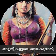 രാത്രികളുടെ രാജകുമാരി | Malayalam Hot Stories