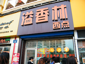 Photo: a famous and productive bakery shop near shopping center in Qiqihar, northeastern China, 溢香林西点店. baby son, warrenzh 朱楚甲 quite enjoy their cookies, so each time his dad, benzrad 朱子卓 go to nearby computer market, he will surprise the best beloved son with the delicacy from the shop.