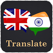 English Gujarati Translator