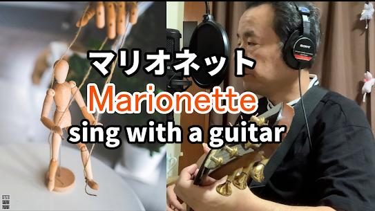 マリオネット-Marionette-sing with a guitar(カンターテナー)