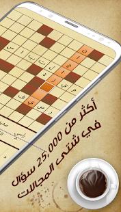 Game كلمات متقاطعة - كلاسيكو APK for Windows Phone