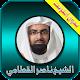 Quran Alkarim -القرآن الكريم ناصر القطامي بدون نت APK