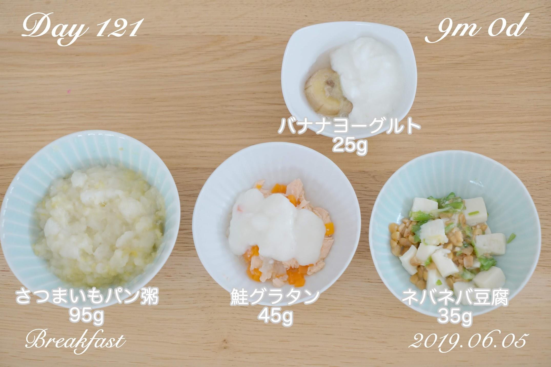 離乳食 9