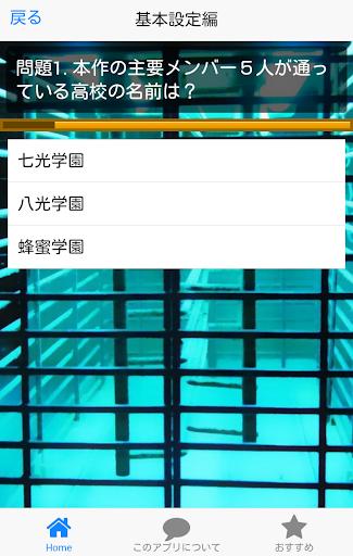 無料娱乐Appのクイズfor監獄学園(プリズンスクール)|記事Game