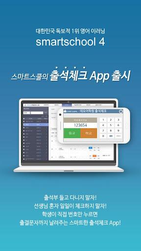 스마트스쿨 출석체크 - 대표 무료 출결앱