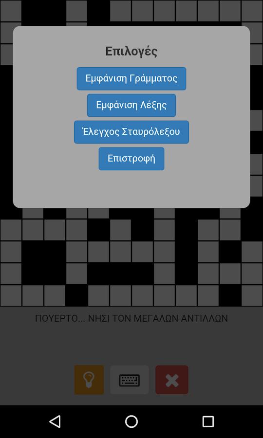 ΣταυρόΛΕΞΟ - στιγμιότυπο οθόνης