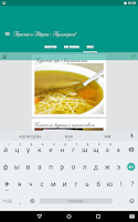 Screenshot of Simple and delicious - cooking