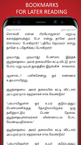 257b124230 ... Thiyagaboomi in tamil - kalki Android App Screenshot ...