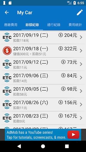 ezETC ( ETCu9918u984du67e5u8a62, u8a08u7a0bu8a66u7b97, u5373u6642u8defu6cc1)  screenshots 2