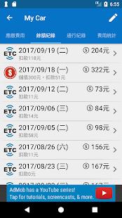 ezETC ( ETC餘額查詢, 計程試算, 即時路況) Screenshot