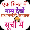 Gramin PM Awas, BPL Ration Card Bhulekh List 2020 icon