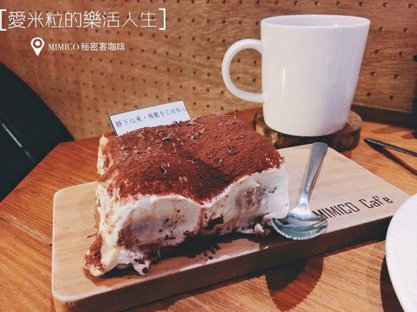 Mimico Café 秘密客咖啡館。老宅改建咖啡館。焦糖岩鹽磅蛋糕與黑咖啡的邂逅