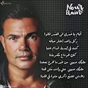 Amr Diab 2021 (without internet) icon