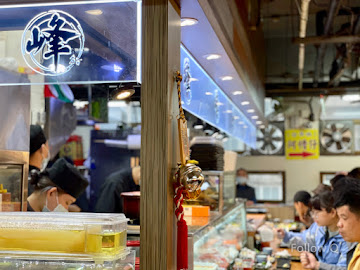 峰鮨(峰壽司仁愛市場店)