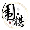 围棋训练大师 icon