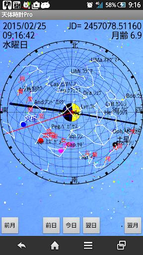 天体時計Pro