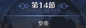 第14節_皇帝