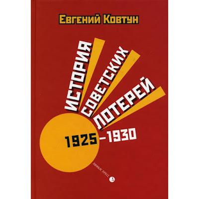 История советских лотерей (1925–1930). Ковтун Е.