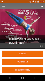 Orange Краснодар- screenshot thumbnail