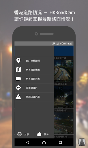 香港道路情況 - HKRoadCam
