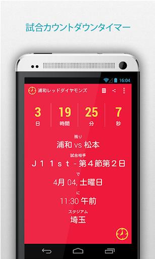 サッカー for 浦和