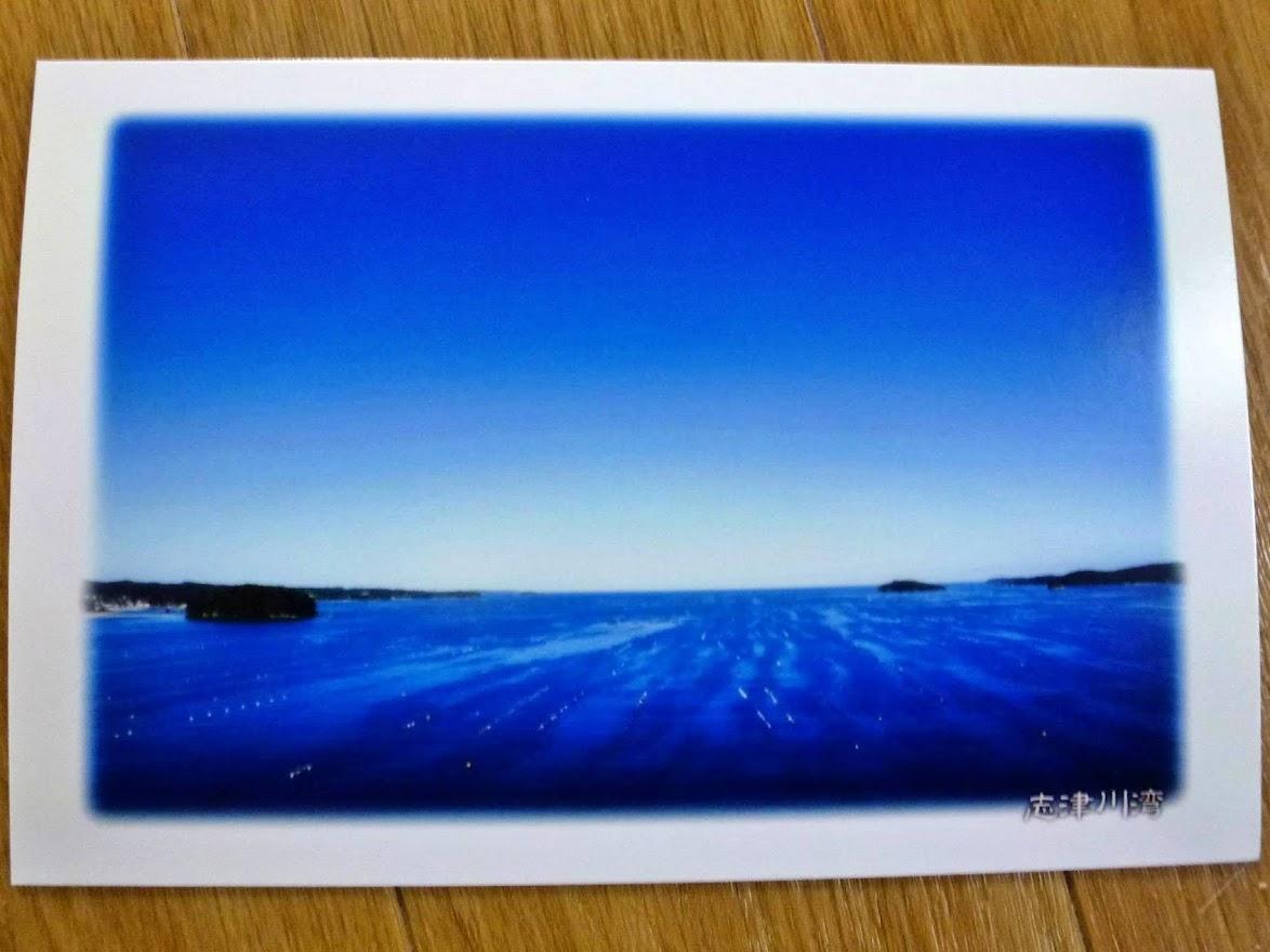 佐良スタジオさんのポストカードコレクション 9.黒崎から志津川湾を望む