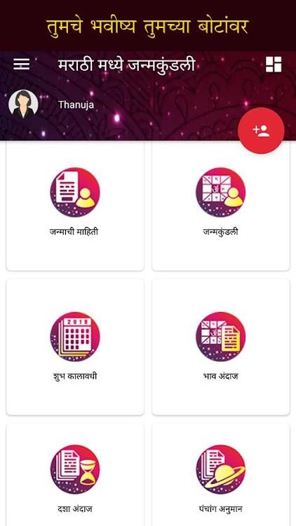 Online Matchmaking Kundli In Het Marathi.