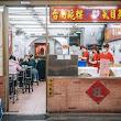 小南鄭記台南碗粿、虱目魚羹