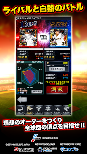 プロ野球PRIDE screenshots 2