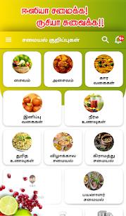 Samayal Tamil – தமிழ் சமையல் 1